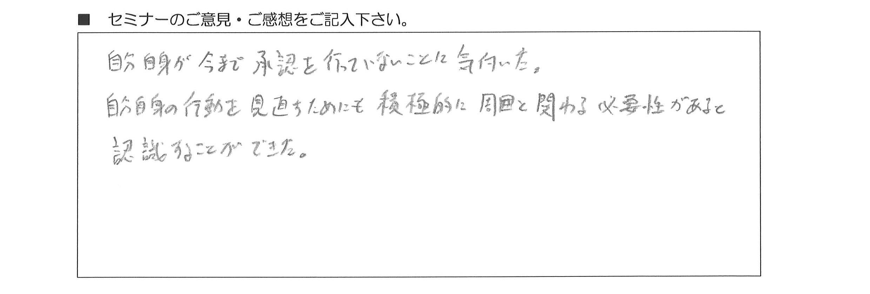 A社人事考課者アンケート 承認カード