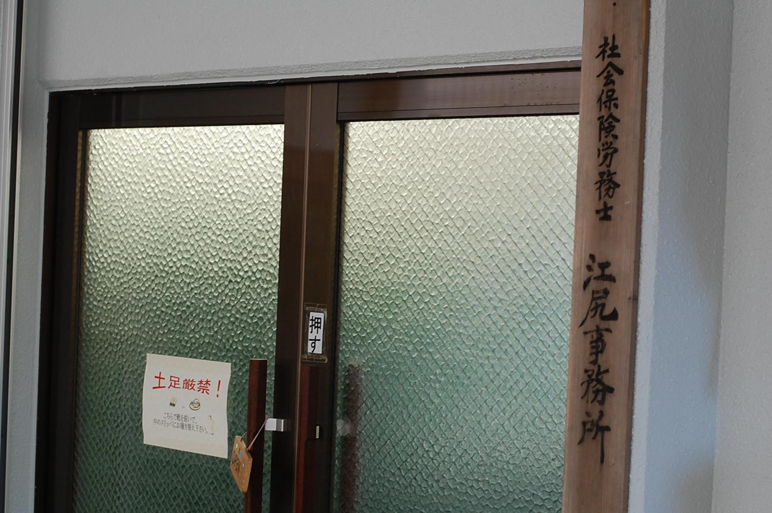 玄関写真-江尻事務所