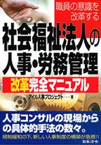 完全マニュアル・日本法令