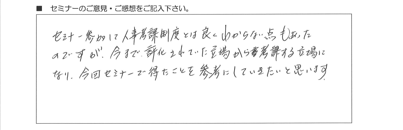 人事考課者アンケート 評価者訓練011