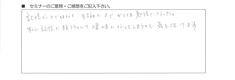 人事考課者アンケート 評価者訓練003