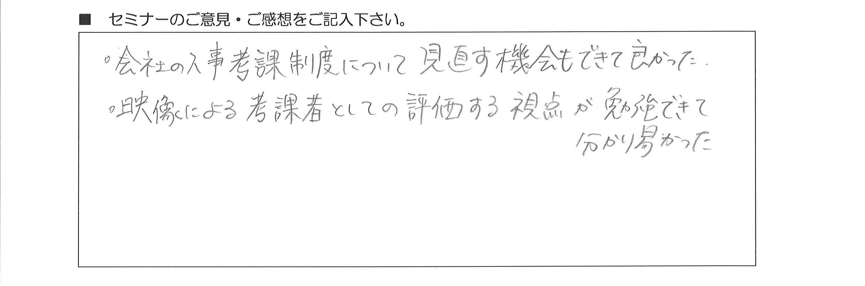人事考課者アンケート 評価者訓練004
