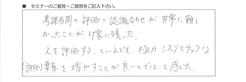 人事考課者アンケート 評価者訓練006