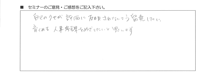 人事考課者アンケート 評価者訓練009