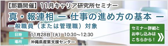 11月キャリ研セミナー