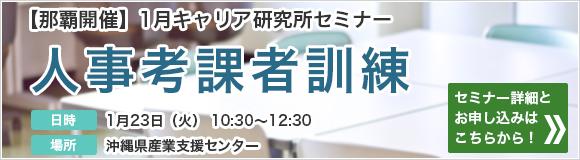 1月キャリ研セミナー