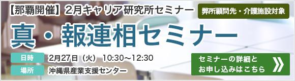 2月キャリ研セミナー