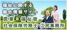 福祉業界向けの人事労務情報をお届けする総合情報サイト 沖縄の福祉・人事労務情報センター