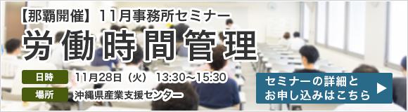 11月開催 事務所セミナー