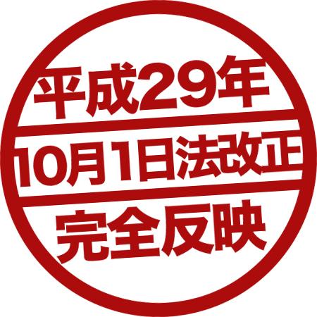 平成29年10月1日法改正完全反映