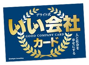 いい会社カード