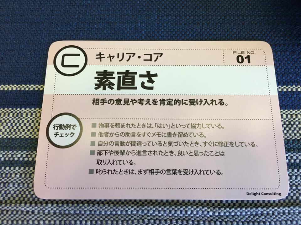 持ち味カード研修 20170710
