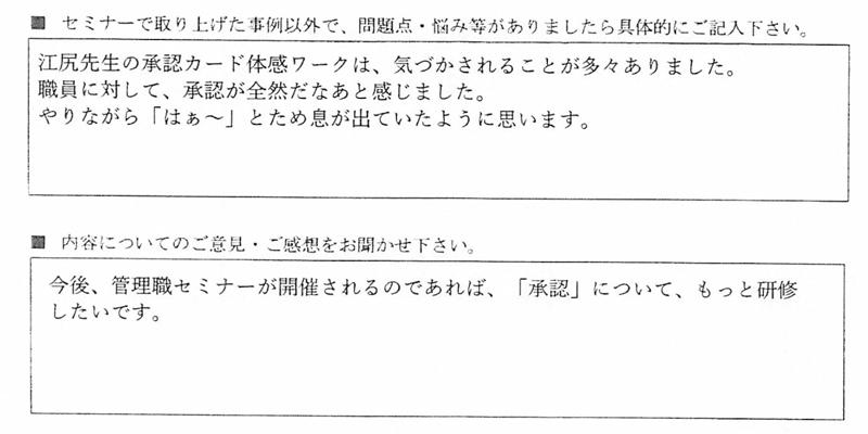 沖縄県社会福祉協議会 管理職研修 2017年7月4日開催 受講者の声