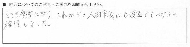 沖縄県市町村社会福祉協議会 承認力向上研修 受講者の声 2018年3月6日