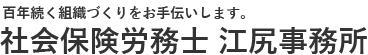 企業研修・就業規則のことなら沖縄の社会保険労務士 江尻事務所